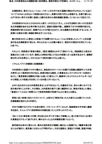 www.asahi.com_business_reuters_CRBKBN0F503L-005b.png